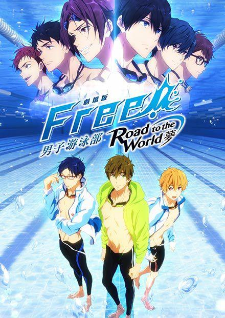 劇場版FREE!男子游泳部-Road to the World-夢