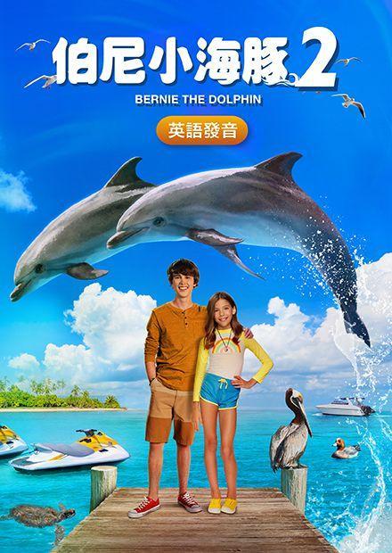 伯尼小海豚2(英語)