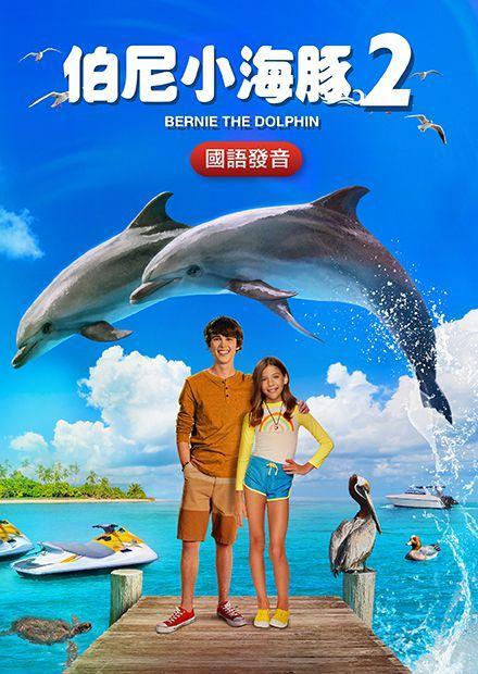 伯尼小海豚2(國語)