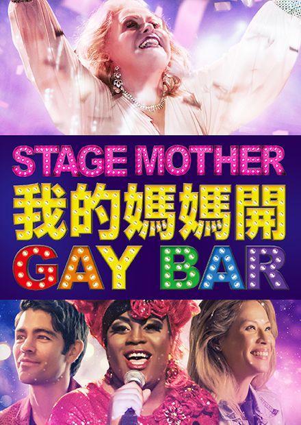 我的媽媽開Gay Bar