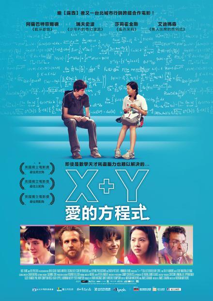 X+Y愛的方程式