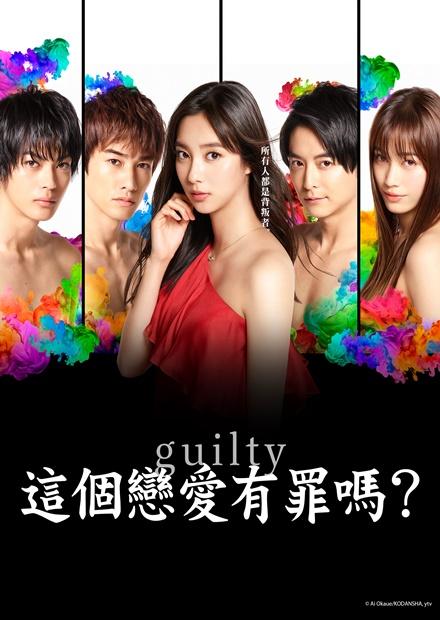 Guilty 這個戀愛有罪嗎?