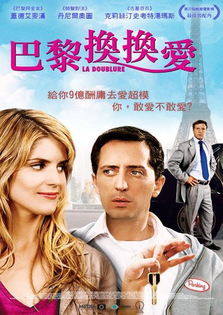 巴黎換換愛