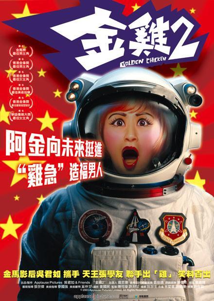 金雞2(國語)