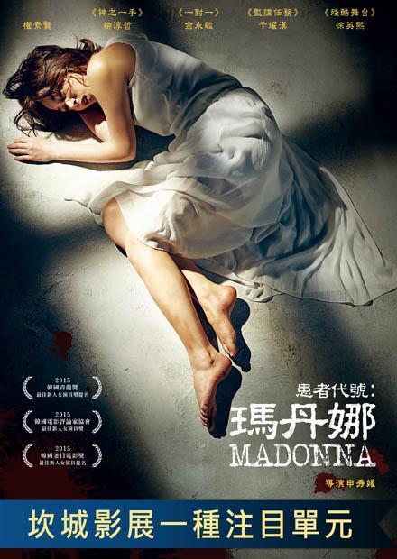 患者代號:瑪丹娜