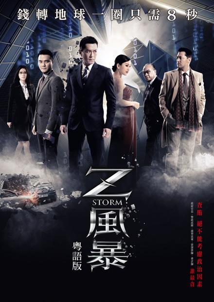 Z風暴(粵語)