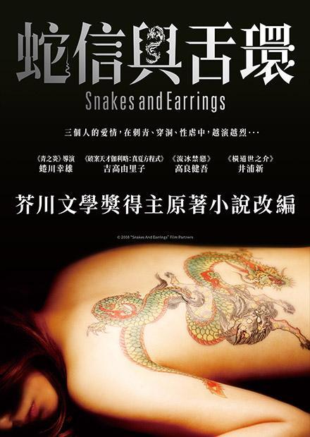 蛇信與舌環