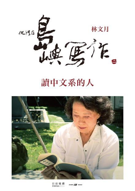 他們在島嶼寫作Ⅱ 讀中文系的人