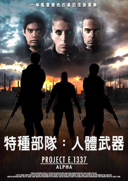 特種部隊:人體武器