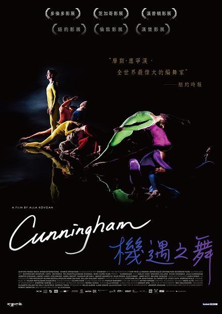 Cunningham 機遇之舞