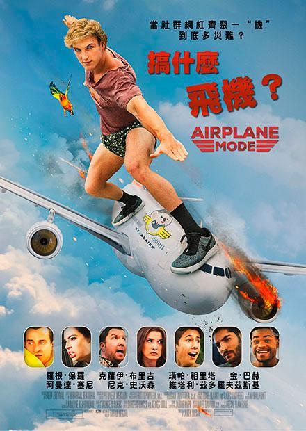 搞什麼飛機?