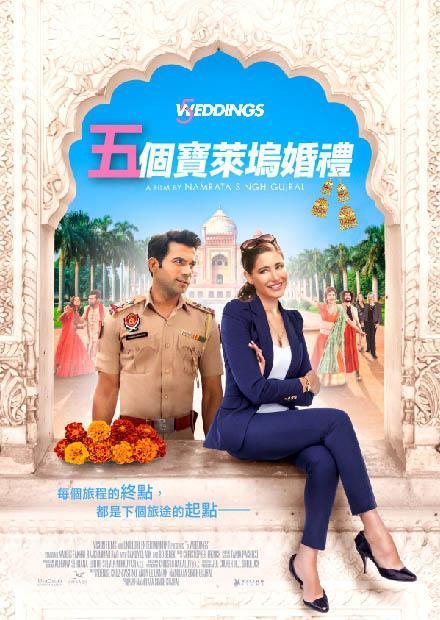 五個寶萊塢婚禮