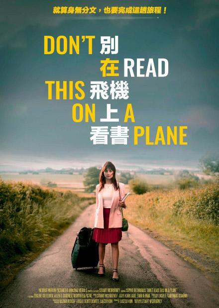 別在飛機上看書