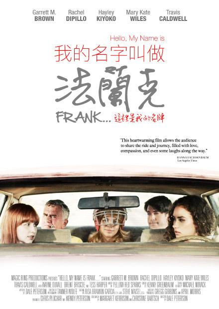 我的名字叫做法蘭克