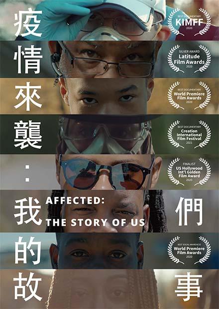 疫情來襲:我們的故事