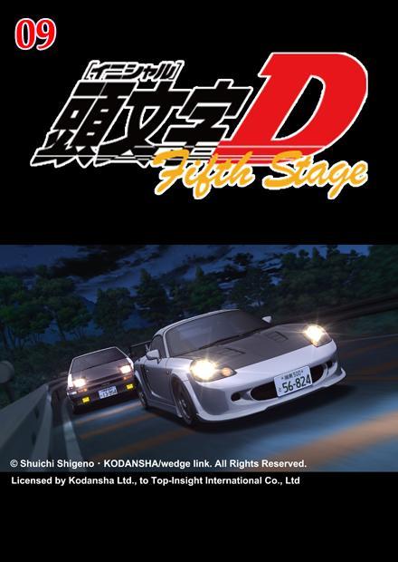 頭文字D Fifth stage
