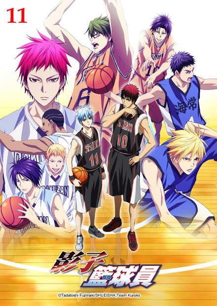 影子籃球員S3 第11集