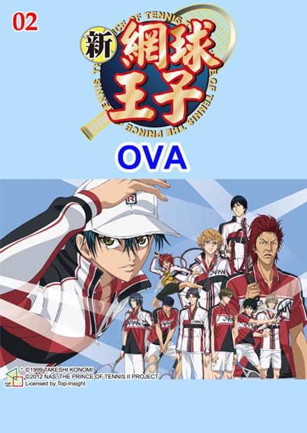 新網球王子OVA