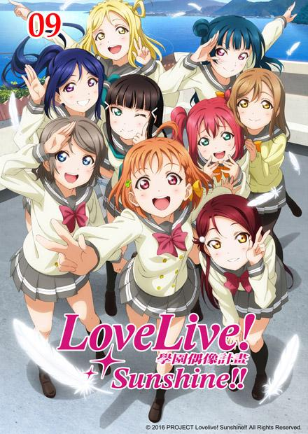 LoveLive!Sunshine!!