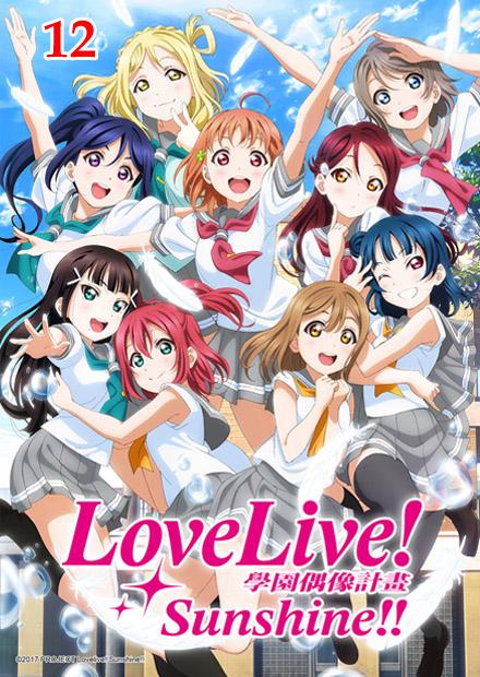 LoveLive! Sunshine!!S2