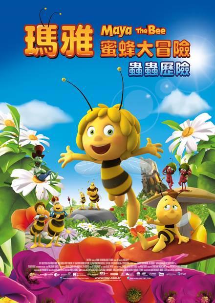 瑪雅蜜蜂大冒險:蟲蟲歷險(英語)