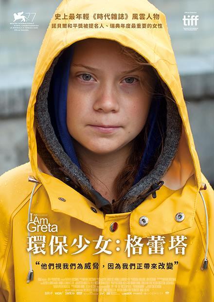 環保少女:格蕾塔