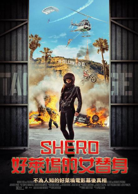 SHERO:好萊塢的女替身