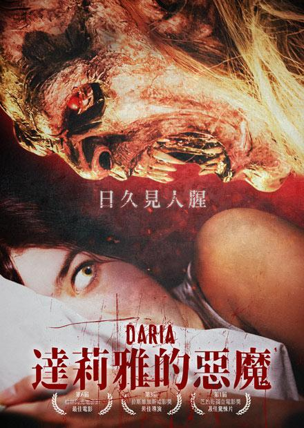 達莉雅的惡魔