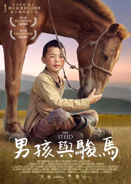 男孩與駿馬