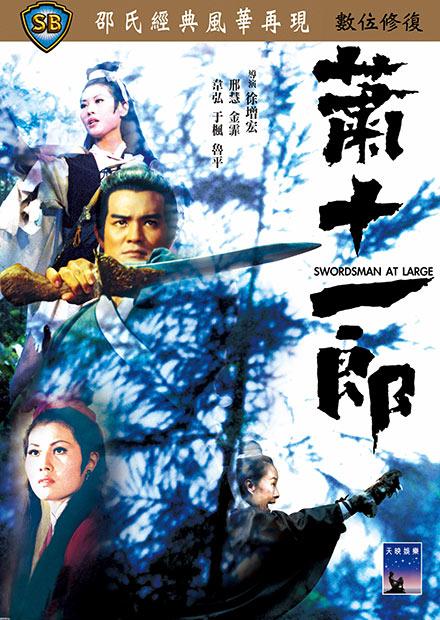 蕭十一郎(1971)