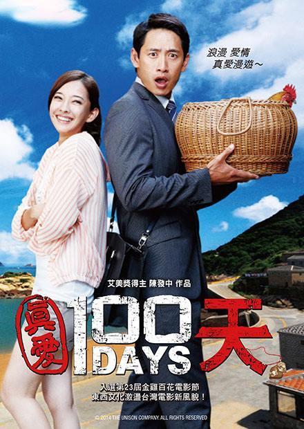 真愛100天