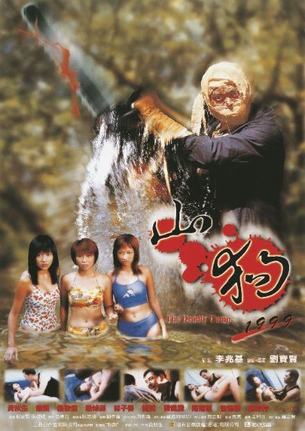 山狗1999(雙語)