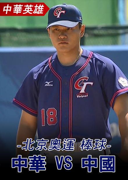 棒球_中華VS中國_北京奧運