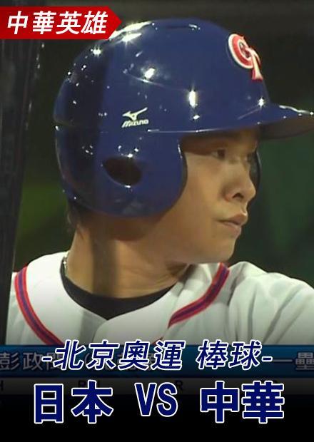 棒球_日本VS中華_北京奧運