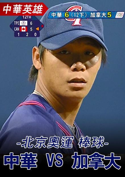 棒球_中華VS加拿大_北京奧運