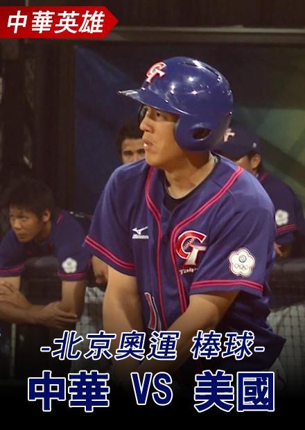 棒球_中華VS美國_北京奧運