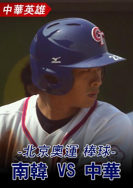 棒球_南韓VS中華_北京奧運