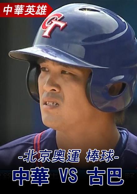 棒球_中華VS古巴_北京奧運