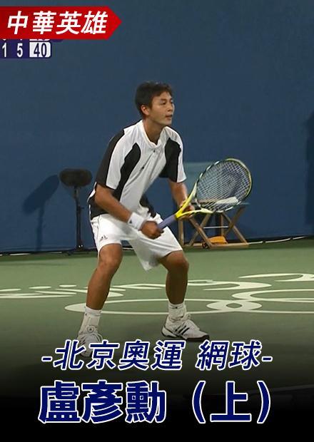 網球_盧彥勳_上_北京奧運