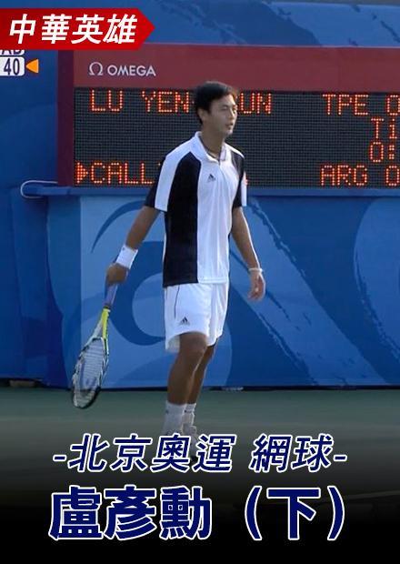 網球_盧彥勳_下_北京奧運