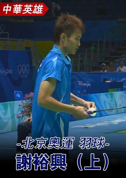羽球_謝裕興_上_北京奧運