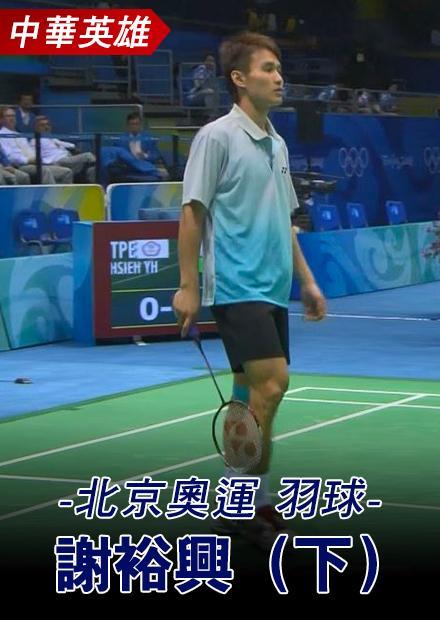 羽球_謝裕興_下_北京奧運