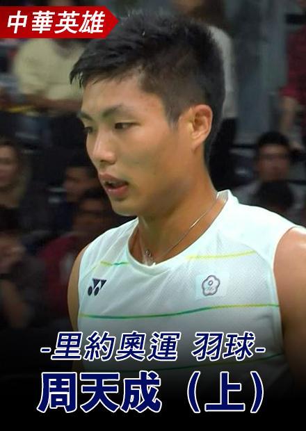 羽球_周天成_上_里約奧運