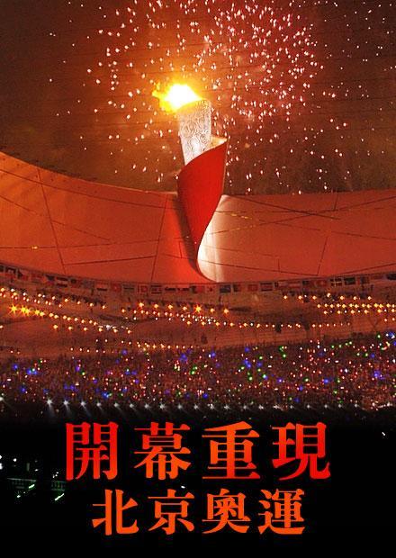 北京奧運開幕典禮