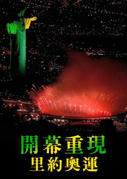 里約奧運開幕典禮