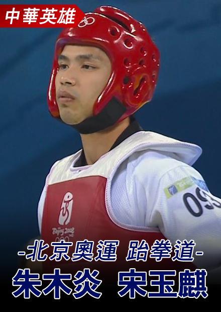 跆拳道_朱木炎宋玉麒銅牌特輯_北京奧運