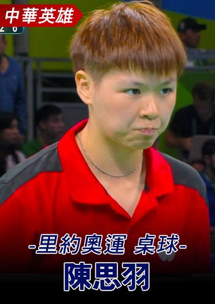 桌球_陳思羽_里約奧運