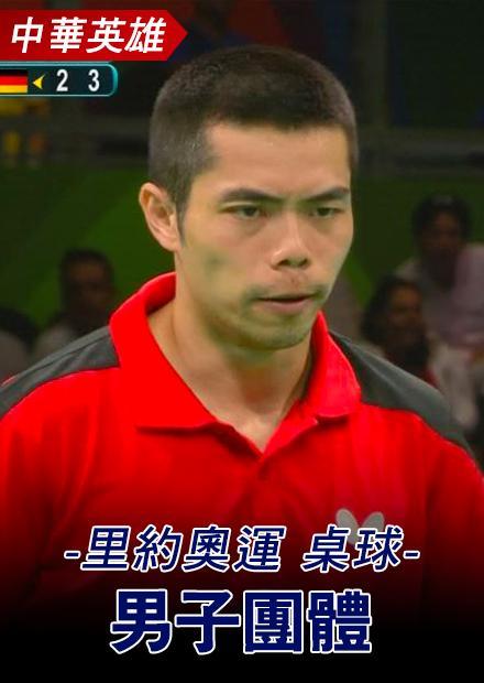 桌球_男子團體_里約奧運