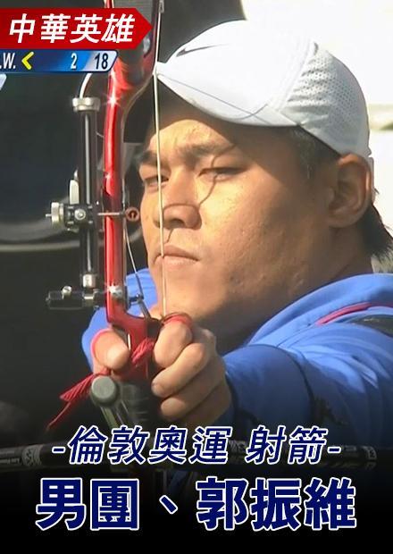 射箭_男子團體郭振維_倫敦奧運