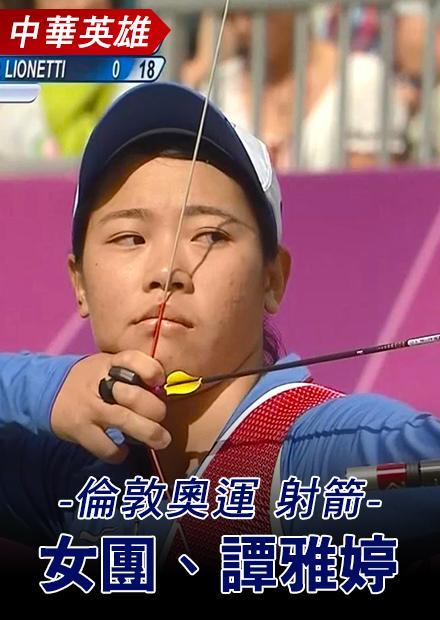 射箭_女子團體譚雅婷_倫敦奧運
